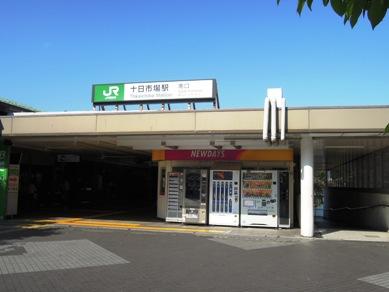 日本保健医療大学オープンキャンパス